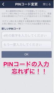 LINEラインにおけるPINコード設定