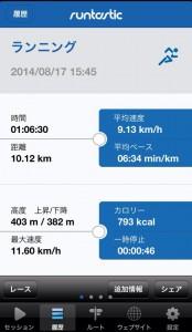 ランニングアプリ1