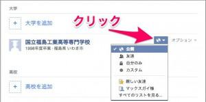 フェイスブックのプロフィール設定