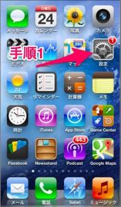 アイフォーン5バッテリー交換1