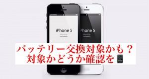 アイフォーンバッテリー交換7
