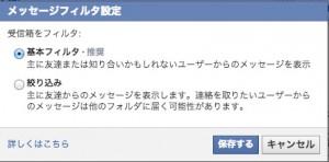 フェイスブックのメッセージその他