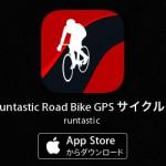 ランニング自転車アプリ