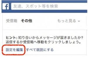 フェイスブックのメッセージのその他