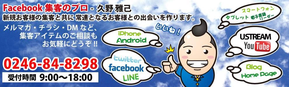 フェイスブック、ユーチューブ、ネットとチラシと名刺とソーシャルメディア活用の問い合わせ