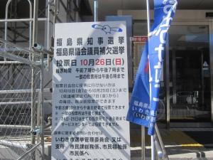 福島県知事選挙1