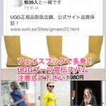 フェイスブックスパムUGGブーツ宣伝