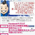 Facebookやブログでの拡散の仕組みと手順