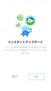 FacebookGroupsアプリ3