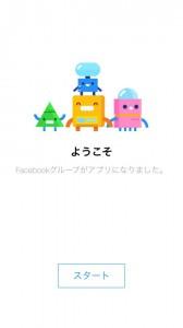FacebookGroupsアプリ2