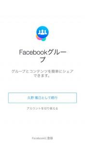 FacebookGroupsアプリ1