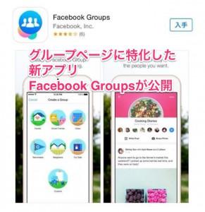 FacebookGroupsアプリ4文字入れ