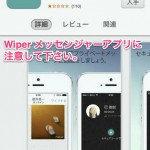 Wiperメッセンジャーアプリスパム
