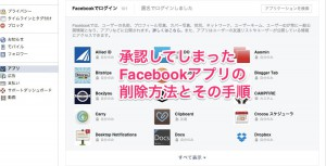 Facebookアプリの削除手順と方法