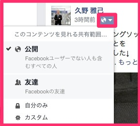 フェイスブック投稿の公開範囲の設定方法