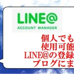 LINE@ラインアットの登録手順方法