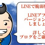 LINE脆弱性アプリアップデート