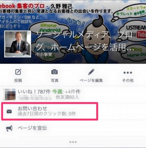 フェイスブックページのコールトゥアクションボタン