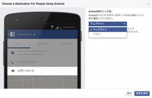 フェイスブックのコールトゥアクションボタン