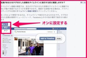 フェイスブックのタグ付け承認設定手順