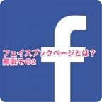 FBページとは-2