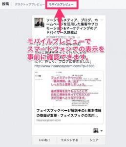フェイスブックページの予約投稿