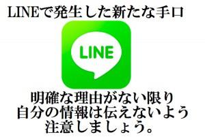 LINEのセキュリティー4桁の認証番号と電話番号