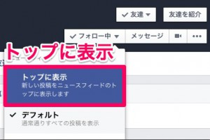 フェイスブック活用 トップに表示するとは?