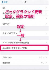 iPhoneアプリバックグラウンド更新の場所