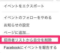 フェイスブックページのレイバンスパム