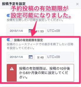 フェイスブックページの予約投稿と有効期限
